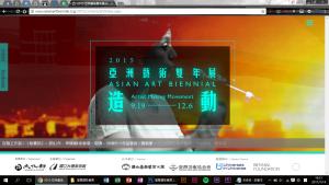 2015亞洲雙年展網站