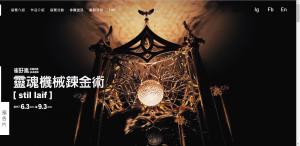 崔旴嵐展覽網站